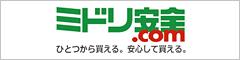 ミドリ安全.com