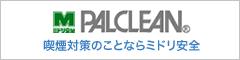 PALCLEAN