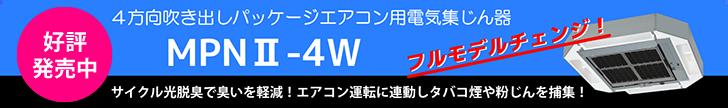 4方向吹き出しパッケージエアコン用電気集じん器 MPNⅡ-4W