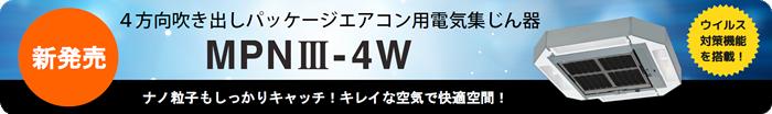 4方向吹き出しパッケージエアコン用空気洗浄ユニット MPNⅢ-4W