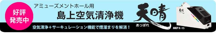 島上空気清浄機【天晴(あっぱれ)】 MKPⅡ-15