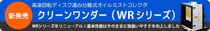 クリーンワンダー WRシリーズ