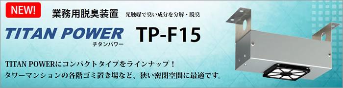 TITAN POWER(チタンパワー)TP-F15