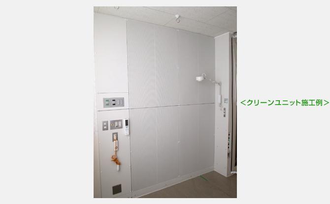 無菌室 施工例